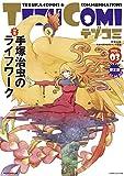 テヅコミ Vol.3 限定版