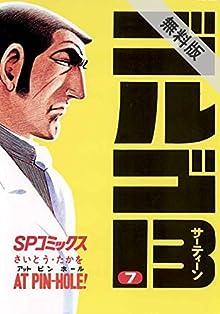 ゴルゴ13(7)【期間限定 無料お試し版】 (ビッグコミックス)