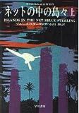 ネットの中の島々〈上〉 (ハヤカワ文庫SF)