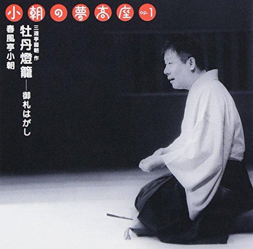 小朝の夢高座 Op.1「牡丹燈籠 — 御札はがし」
