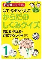 解剖博士・竹内修二先生のはて・なぜ・どうしてからだのしくみクイズ〈1〉感じる・考える・行動するしくみ編―脳・神経・感覚器