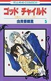 ゴッドチャイルド (5) (花とゆめCOMICS―伯爵カインシリーズ)