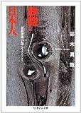 鉄砲と日本人―「鉄砲神話」が隠してきたこと (ちくま学芸文庫) 画像