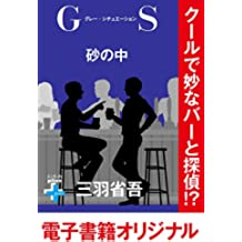 GS 砂の中 GS (幻冬舎plus+)
