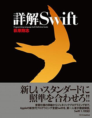 詳解 Swiftの詳細を見る