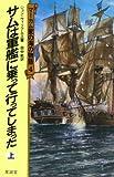 マーカム家の海の物語 4 サムは軍艦に乗って行ってしまった(上)