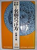字形・字星による名前のつけ方 (文研リビングガイド)