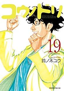 Kou no Dori (コウノドリ) 01-19