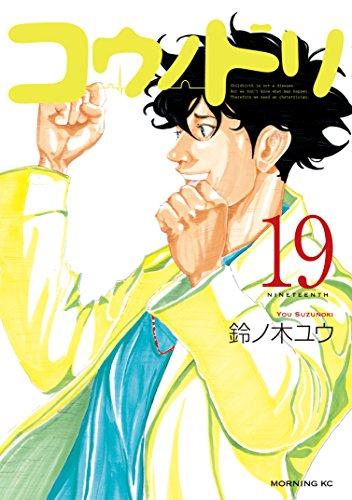 コウノドリ(19) (モーニングコミックス)