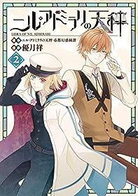 ニル・アドミラリの天秤 2巻 (デジタル版Gファンタジーコミックス)