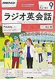 NHKラジオ ラジオ英会話 2017年9月号 [雑誌] (NHKテキスト)