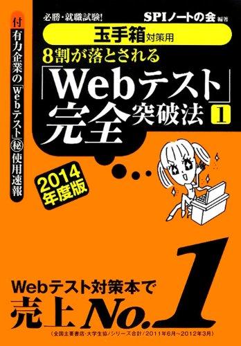 【玉手箱対策用】必勝・就職試験! 8割が落とされる「Webテスト」完全突破法【1】2014年度版の詳細を見る