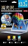 【2014年モデル】エレコム 液晶保護フィルム 13.3インチ 光沢 指紋防止 16:10 EF-GF133L