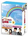おバカちゃん注意報 ~ありったけの愛~ DVD-BOX V[DVD]