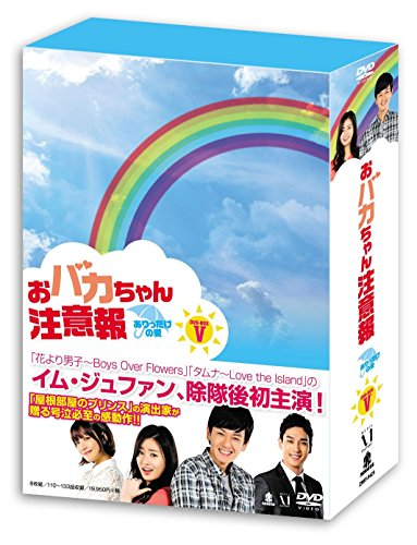 おバカちゃん注意報 ~ ありったけの愛 ~ DVD BOX V