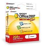 キングソフトオフィス2007 Plus USBメモリ版(通常)
