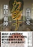 カンナ 鎌倉の血陣 (講談社文庫) 画像