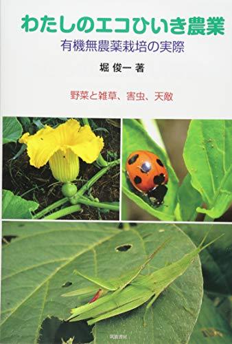 わたしのエコひいき農業: 有機無農薬栽培の実際