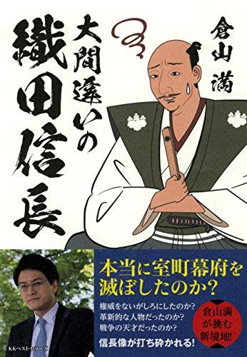 大間違いの織田信長