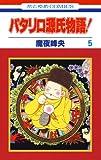 パタリロ源氏物語! 5 (花とゆめコミックス)