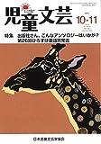 児童文芸2015年10・11月号: 特集 出版社さん、こんなアンソロジーはいかが?第26回 ひろすけ童話賞発表