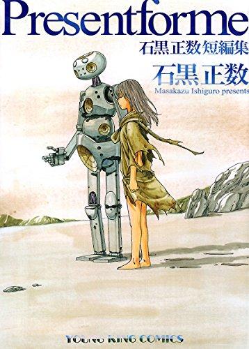 Present for me 石黒正数短編集 (ヤングキングコミックス)の詳細を見る