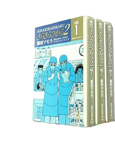 きらきらひかる2 文庫版 コミック 全3巻完結セット (講談社漫画文庫)