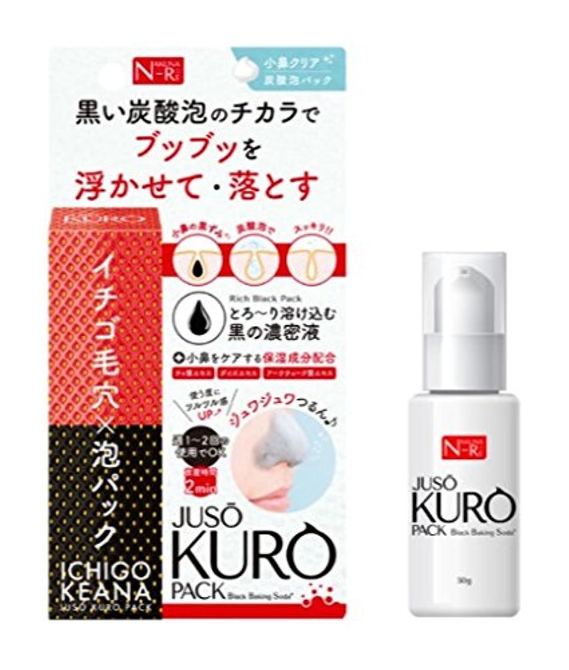 ハーブ自然灰JUSO KURO PACK