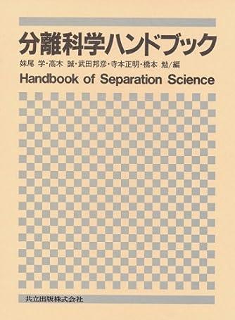 分離科学ハンドブック