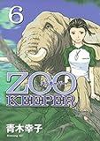 ZOOKEEPER(6) (イブニングコミックス)