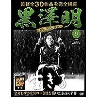 黒澤明 DVDコレクション 9号 [分冊百科]