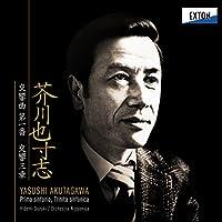 芥川也寸志:交響曲第1番、交響三章