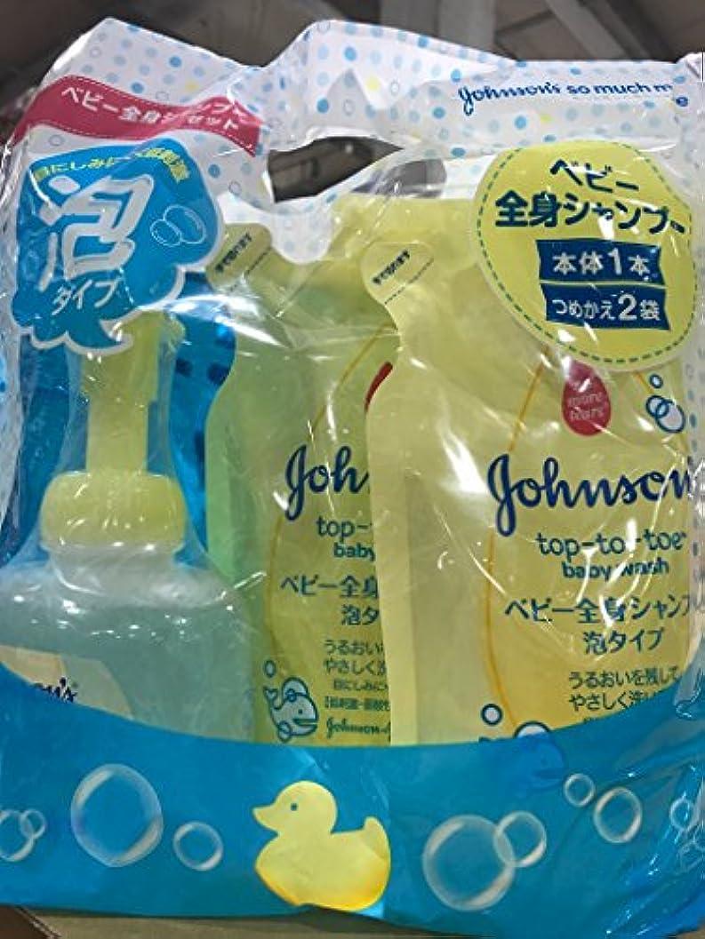 ジャズラオス人足音Jonson ジョンソンベビー ベビー全身シャンプー泡タイプ お徳用セット top to toe 本体1本 詰め替え用2袋