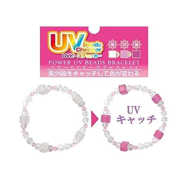 パワーUVビーズブレスレット ピンク UV02590の紹介画像2