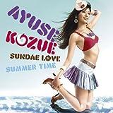 Sundae Love summer time~夏の贈り物~