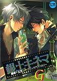 銀土キネマ~film G (ピクト・コミックス)