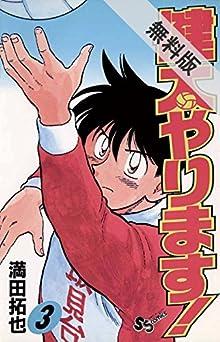 健太やります!(3)【期間限定 無料お試し版】 (少年サンデーコミックス)