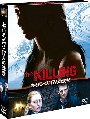 キリング/17人の沈黙(SEASONSコンパクト・ボックス) [DVD]の詳細を見る