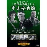 「高田の馬場」より 中山安兵衛 [DVD]  STD-114