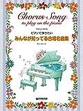 やさしくひける ピアノで弾きたい/みんなが知ってる合唱名曲集