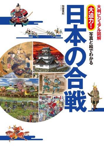 大判ビジュアル図解 大迫力!写真と絵でわかる日本の合戦 [日本史徹底マスター]の詳細を見る