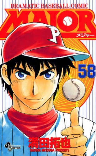 MAJOR(58) MAJOR (少年サンデーコミックス)