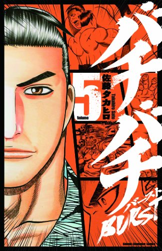 バチバチBURST 5 (少年チャンピオン・コミックス)の詳細を見る