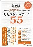 「革新的なアイデアがザクザク生まれる発想フレームワーク55」永田 豊志