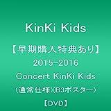 【早期購入特典あり】2015-2016 Concert KinKi Kids(通常仕様)(B3ポスター) [DVD]