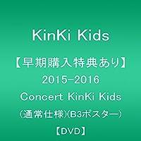 【早期購入特典あり】2015-2016 Concert KinKi Kids