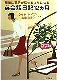 英会話日記12ヵ月―簡単に英語が話せるようになる (知的生きかた文庫―わたしの時間シリーズ)