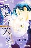 [エクスタシー・スイッチ]シリーズ 7 エクスタシー・スイッチ Jewel (プリンセス・コミックス プチプリ)