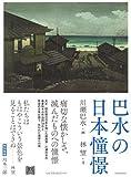 巴水の日本憧憬