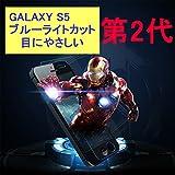 Galaxy S5 SC-04F SCL23 9H 0.26mm ブルーライトカット ブルーライト防止 強化ガラス 目にやさしい 疲れ軽減 2.5D ラウンドエッジ加工